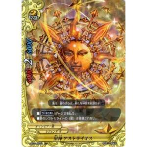 バディファイト100 星神 アストライオス / レア / ギガ・フューチャー / H-BT01 シングルカード|card-museum