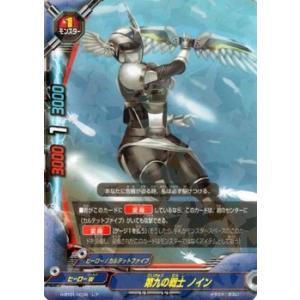 バディファイト100 第九の戦士 ノイン / レア / ギガ・フューチャー / H-BT01 シングルカード|card-museum