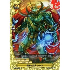 バディファイト100 青銅の巨人 タロス / ギガ・フューチャー / H-BT01 シングルカード