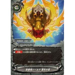バディファイト/怒羅魂シールド 漢気の盾|card-museum