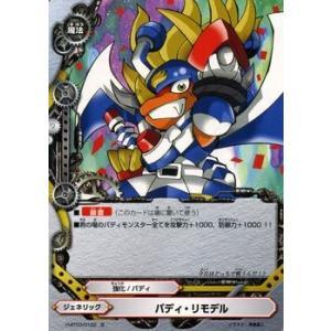 バディファイト100 バディ・リモデル / 角王大出陣 / H-BT03 シングルカード|card-museum