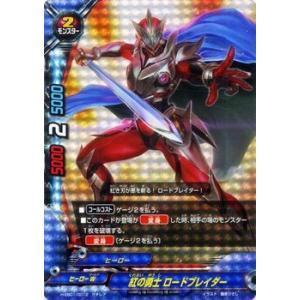 バディファイト100 紅の勇士 ロードブレイダー / ガチレア / ウルトラ 必殺パック / H-EB01 シングルカード card-museum