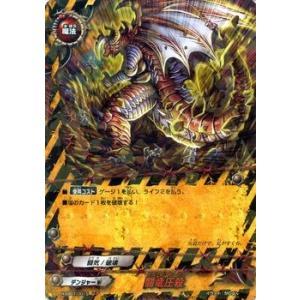 バディファイト100 闘竜圧殺 / レア / ウルトラ 必殺パック / H-EB01 シングルカード card-museum