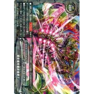 バディファイト100 竜生竜死竜去竜来! / レア / ウルトラ 必殺パック / H-EB01 シングルカード card-museum