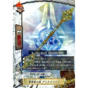 バディファイト100 冒険者の杖 アリクスペイン / レア / ウルトラ 必殺パック / H-EB01 シングルカード card-museum