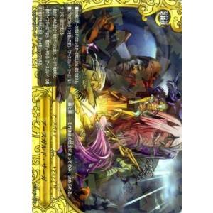 バディファイト100 アースガルド・サーガ / レア / ウルトラ 必殺パック / H-EB01 シングルカード card-museum