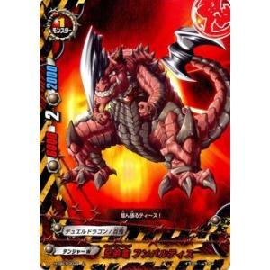 バディファイト100 兄弟竜 フンバルティス / ウルトラ 必殺パック / H-EB01 シングルカード card-museum