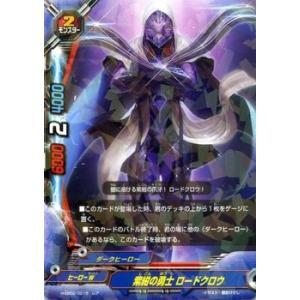 バディファイト/紫紺の勇士 ロードクロウ/レア card-museum