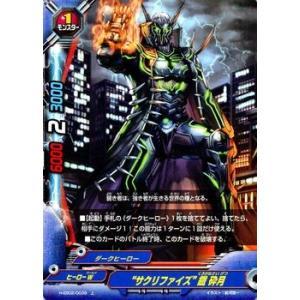 """バディファイト100 """"サクリファイズ"""" 鐡 砕月 / Wヒーロー大戦 / H-EB02 シングルカード card-museum"""