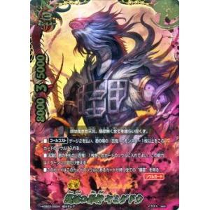 バディファイト100 復活の邪神 ヤミゲドウ / 超ガチレア / 百雷の王 / H-EB03 シングルカード card-museum