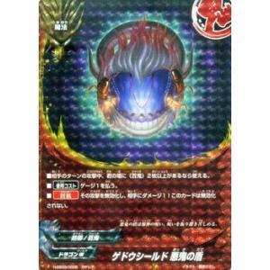 バディファイト100 ゲドウシールド 悪鬼の盾 / ガチレア / 百雷の王 / H-EB03 シングルカード card-museum