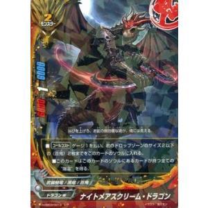 バディファイト100 ナイトメアスクリーム・ドラゴン / レア / 百雷の王 / H-EB03 シングルカード card-museum