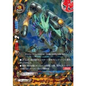 バディファイト100 アーマナイト・サーペント / レア / 百雷の王 / H-EB03 シングルカード card-museum