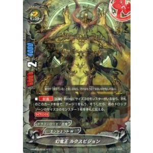 バディファイト100 幻竜王 ルクスピジョン / レア / 百雷の王 / H-EB03 シングルカード card-museum