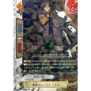 バディファイト100 戦場のハイエナ ドルス / レア / 百雷の王 / H-EB03 シングルカード card-museum