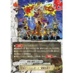 """バディファイト100 百鬼ミッションカード""""連鎖を狙え!"""" / レア / 百雷の王 / H-EB03 シングルカード card-museum"""