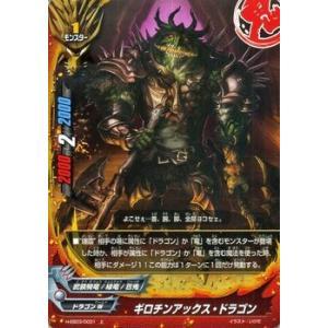 バディファイト100 ギロチンアックス・ドラゴン / 百雷の王 / H-EB03 シングルカード card-museum