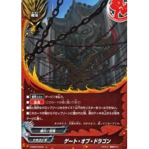 バディファイト100 ゲート・オブ・ドラゴン / 百雷の王 / H-EB03 シングルカード card-museum