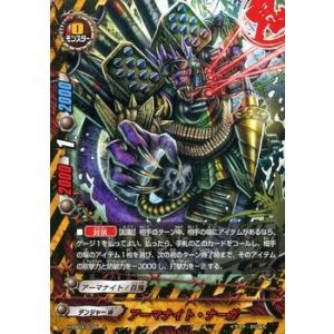 バディファイト100 アーマナイト・ナーガ / 百雷の王 / H-EB03 シングルカード card-museum