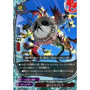 バディファイト100 謎のデカラビア / 百雷の王 / H-EB03 シングルカード card-museum