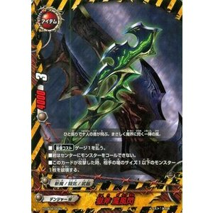バディファイト100 獄斧 魔風閃 / バディオールスターズ / H-EB04 シングルカード|card-museum