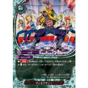 バディファイト100 ワンモアセッ! / バディオールスターズ / H-EB04 シングルカード|card-museum