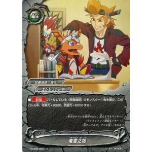 バディファイト100 竜雪之功 / バディオールスターズ / H-EB04 シングルカード|card-museum