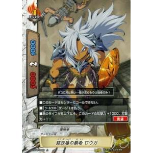 バディファイト100 闘技場の覇者 ロウガ / バディオールスターズ / H-EB04 シングルカード|card-museum