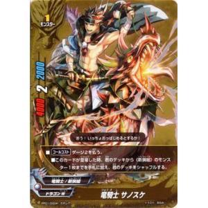 バディファイト 竜騎士 サノスケ / ガチレア / ゴールデンバディパック / PP01 シングルカード|card-museum