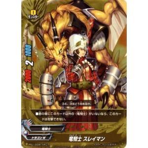 バディファイト 竜騎士 スレイマン / ガチレア / ゴールデンバディパック / PP01 シングルカード|card-museum