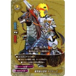 バディファイト 魔界騎士団長 サブナック / ガチレア / ゴールデンバディパック / PP01 シングルカード|card-museum