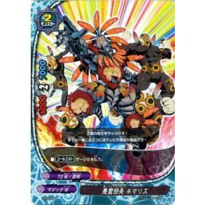 バディファイト 悪霊団長 キマリス / プロモーションカード / PR0005 シングルカード card-museum