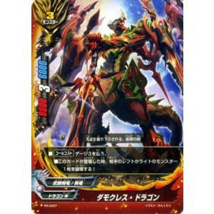 バディファイト ダモクレス・ドラゴン / プロモーションカード / PR0007 シングルカード card-museum