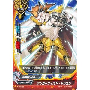 バディファイト アンガーフィスト・ドラゴン / プロモーションカード / PR0025 シングルカード card-museum