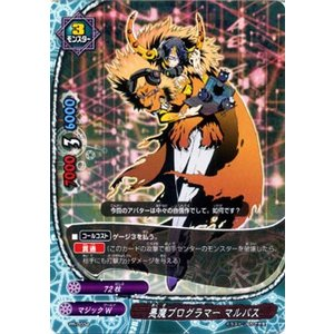 バディファイト 悪魔プログラマー マルバス / プロモーションカード / PR0034 シングルカード card-museum