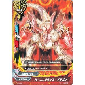 バディファイト バーニングランス・ドラゴン / プロモーションカード / PR0042 シングルカード card-museum