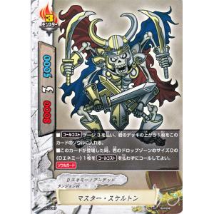 バディファイト マスター・スケルトン / プロモーションカード / PR0047 シングルカード card-museum