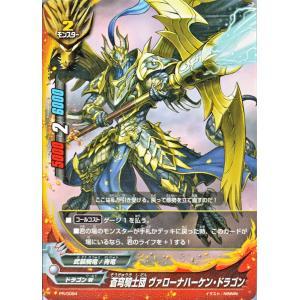 バディファイト 蒼穹騎士団 ヴァローナハーケン・ドラゴン / プロモーションカード / PR0094 シングルカード card-museum