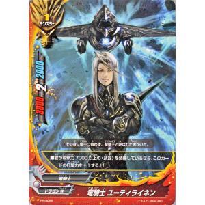 バディファイト 竜騎士 ユーティライネン / プロモーションカード / PR0095 シングルカード card-museum