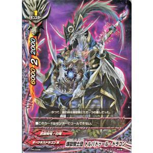 バディファイト 煉獄騎士団 トルバドゥール・ドラゴン / プロモーションカード / PR0098 シングルカード card-museum