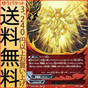 神バディファイト S-BT01  ドラゴッド・シャイン (超ガチレア) 闘神ガルガンチュア | ドラゴンW 神竜族 ゲット 魔法|card-museum