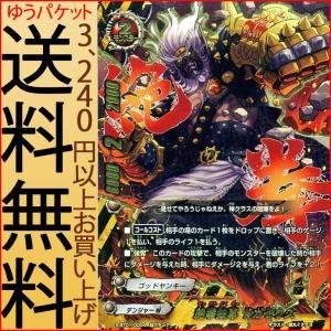 神バディファイト S-BT01  絶拳独尊 ドガゼウス (超ガチレア) 闘神ガルガンチュア | デンジャーW ゴッドヤンキー モンスター|card-museum