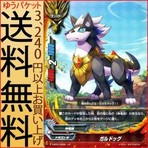 神バディファイト S-BT01  ガルドッグ (レア) 闘神ガルガンチュア | ドラゴンW 神竜族 モンスター|card-museum