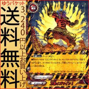 神バディファイト S-BT01  万象イズマイン! (レア) 闘神ガルガンチュア | デンジャーW ゴッドヤンキー ゲット 魔法|card-museum