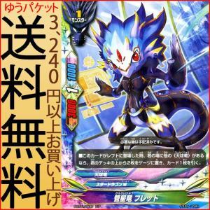 神バディファイト S-BT01  管星竜 フレット (レア) 闘神ガルガンチュア | スタードラゴンW 天球竜 モンスター|card-museum