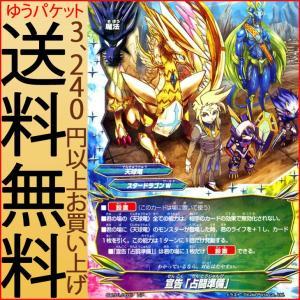 神バディファイト S-BT01  宣告 「占闘準備」 (レア) 闘神ガルガンチュア | スタードラゴンW 天球竜 魔法|card-museum