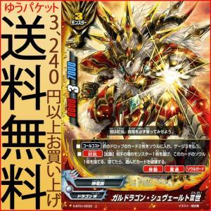 神バディファイト S-BT01  ガルドラゴン・シュヴェールトIII世 (上) 闘神ガルガンチュア | ドラゴンW 神竜族 モンスター|card-museum