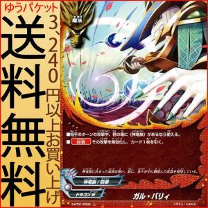 神バディファイト S-BT01  ガル・パリィ (上) 闘神ガルガンチュア | ドラゴンW 神竜族 防御 魔法|card-museum