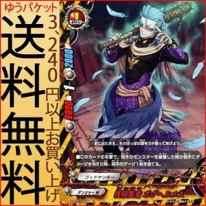 神バディファイト S-BT01  撲殺賢者 ボグヘルメス (上) 闘神ガルガンチュア | デンジャーW ゴッドヤンキー モンスター|card-museum