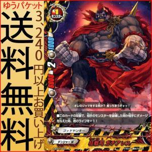 神バディファイト S-BT01  狂戦司 ガチアレス (上) 闘神ガルガンチュア | デンジャーW ゴッドヤンキー モンスター|card-museum